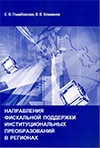 Volume 22: The Fiscal Support Basis for Institutional Reforms in Regions