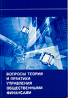 Volume 28: Theory and Practice Questions of Public Finance Management