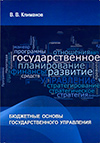 Volume 30: Budgetary Issues of Public Administration